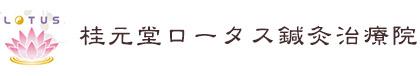 はりきゅう・整体・マッサージ桂元堂ロータス鍼灸治療院